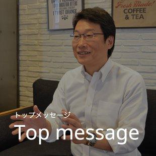トミオのこと Top message