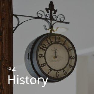 沿革 History