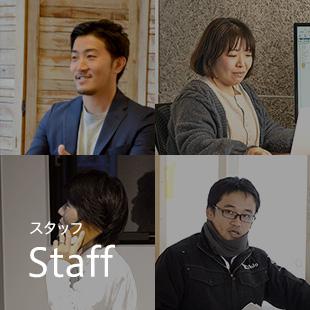 スタッフ Staff