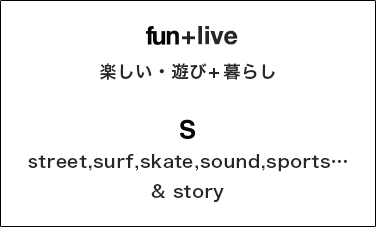 fun 楽しい・遊び・戯れ S street,surf,skate,sound,sports… & story