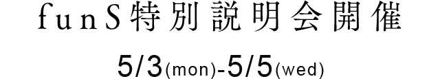 funS特別説明会開催 5/3(mon)-5/5(wed)