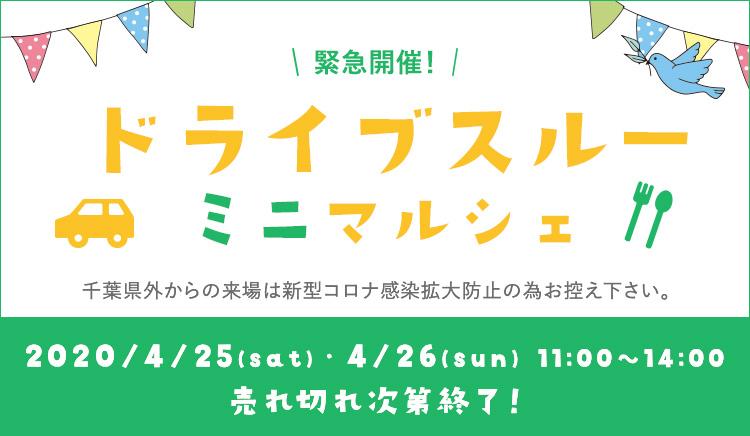 ドライブスルーミニマルシェ @株式会社トミオ 高品ビレッジ駐車場 2020/4/25(sat)・4/26(sun) 11:00~14:00