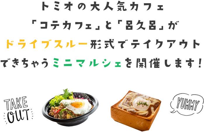 トミオの大人気カフェ「コテカフェ 」と「呂久呂」がドライブスルー形式でテイクアウトできちゃうミニマルシェを開催します!