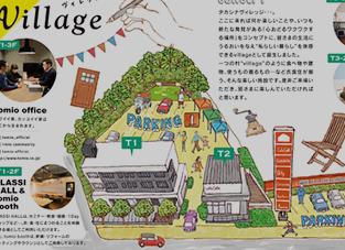 高品Village館内MAP&各店舗パンフレット