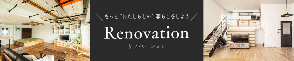 Reform & Renovation