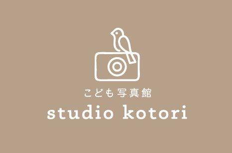 千葉市のフォトスタジオ スタジオことり