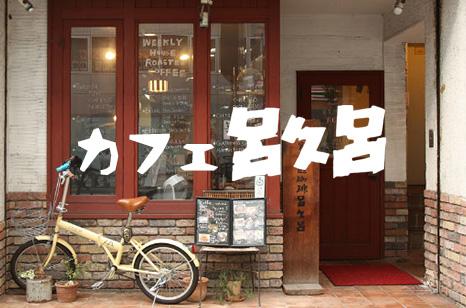 千葉のカフェ 呂久呂