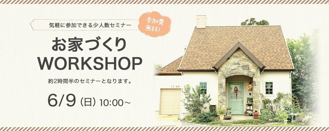 お家づくりWork Shop