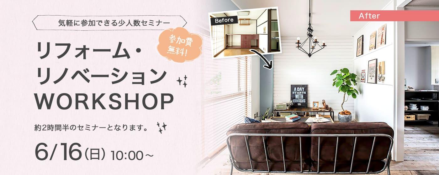 リフォームWork Shop