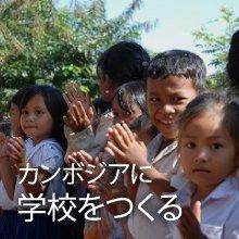 カンボジアに学校をつくる