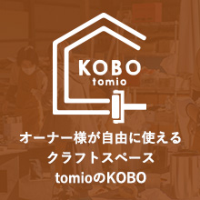 工房 KOBO オーナー様が使えるクラフトスペース