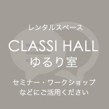レンタルスペース CLASSIHALL ゆるり室 セミナー・ワークショップなどにご活用ください