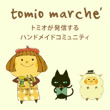 tomio marche トミオが発信するハンドメイドコミュニティ