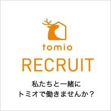 tomio RECRUIT 私たちと一緒にトミオで働きませんか?