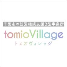 千葉市の就労継続支援B型事業所 tomiovillage
