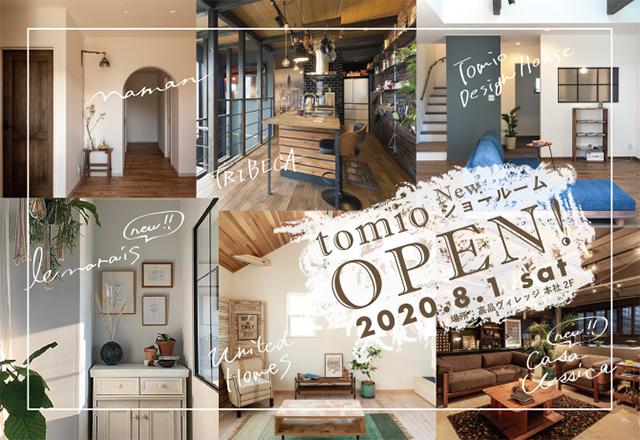 トミオの家のショールーム