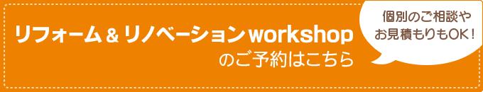 リフォーム&リノベーションworkshopのご予約はこちら