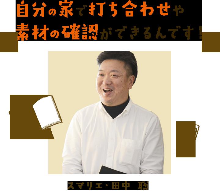 スマリエ・田中 聡
