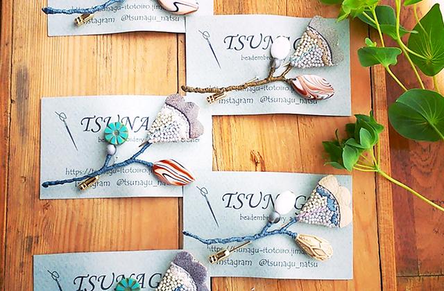 TSUNAGU ビーズと刺繍のアクセサリー