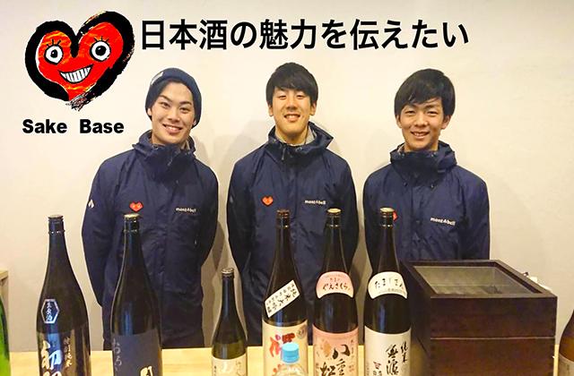 SakeBase 日本酒,その他酒類全般一般小売・飲食