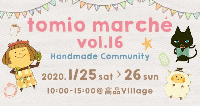 トミオマルシェ vol.16 Handmade Community 2020/1/25 sat-26 sun 10:00~15:00@高品Village
