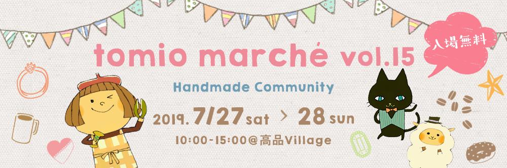 トミオマルシェ vol.15 Handmade Community 2019/7/27 sat-28 sun 10:00~15:00@高品Village