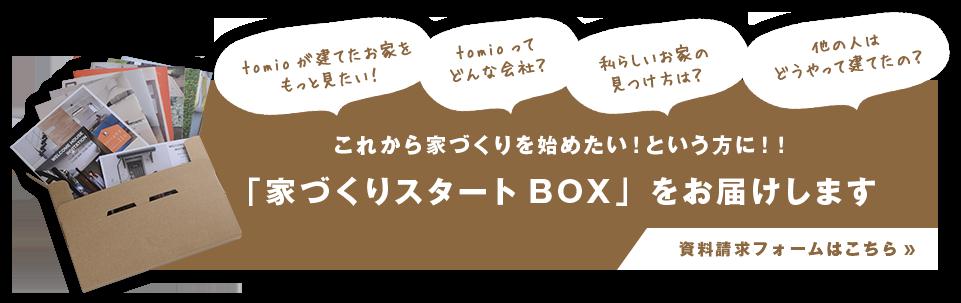 これから家づくりを始めたい!という方に!!「家づくりスタートBOX」をお届けします