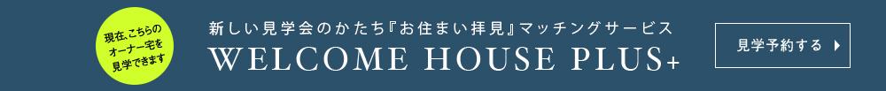 新しい見学会のかたち『お住まい拝見』マッチングサービス WELCOME HOUSE PLUS+ 見学予約する
