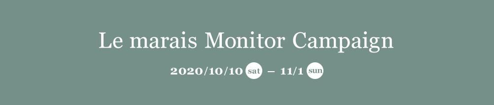 Le marais Monitor Campaign 2020/10/10(sat)-11/1(sun)