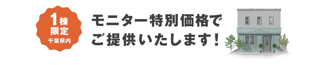 1棟限定 千葉県内 モニター特別価格でご提供いたします!