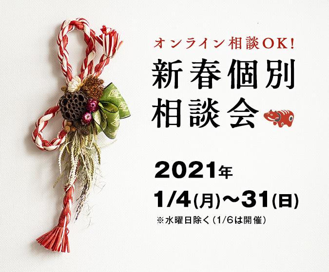 新春個別相談会 2021年 1/4(月)~31(日)