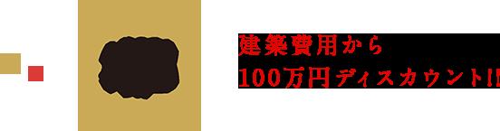 建築費用から100万円ディスカウント!!