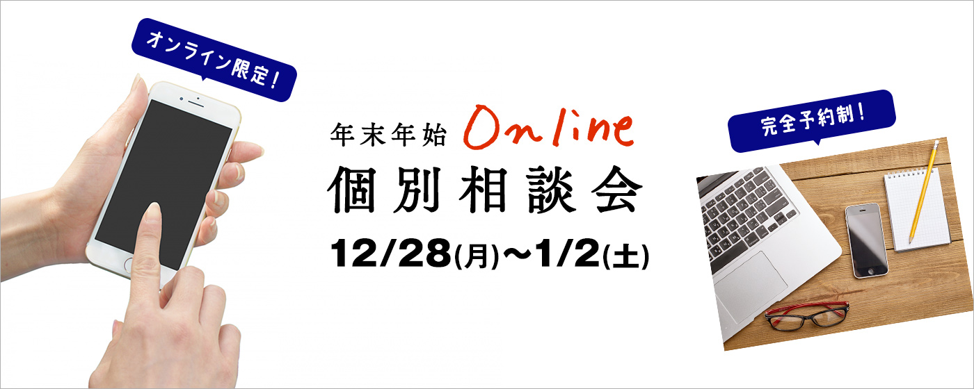 年末年始オンライン相談会 12/28(月)~1/2(土)