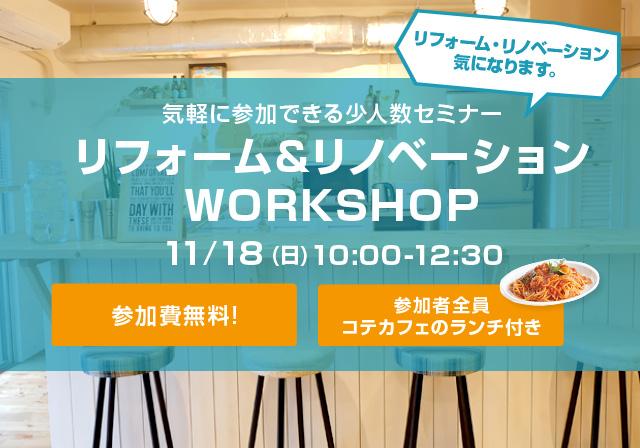 リフォーム&リノベーションWORKSHOP