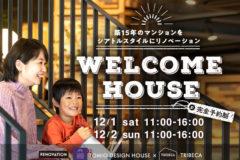 WELCOME HOUSE 12月1日(土)・2(日)佐倉市 <リノベーション TOMIO DESIGN HOUSE×TRIBECA>※予約制