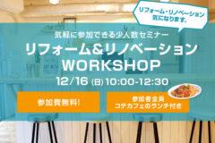 12/16(日) リフォーム&リノベーションWORKSHOP