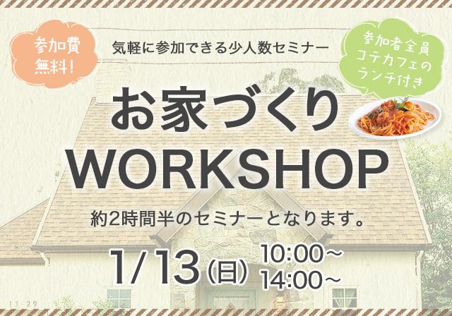 お家づくりWORKSHOP 1/13(日)10:00~ 12:00~