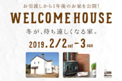 WELCOME HOUSE 2/2-3四街道市