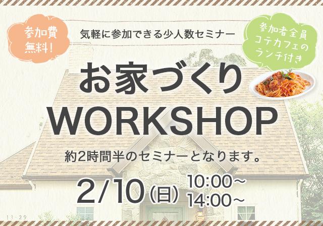 お家づくりWORKSHOP 2/10(日)10:00~ 12:00~
