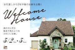WELCOME HOUSE お引渡しから2年半後のお家を公開!