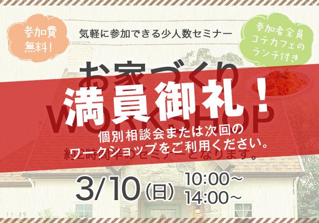 お家づくりWORKSHOP 3/10(土)10:00~ 12:00~
