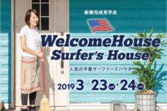 WELCOME HOUSE(新築完成見学会)