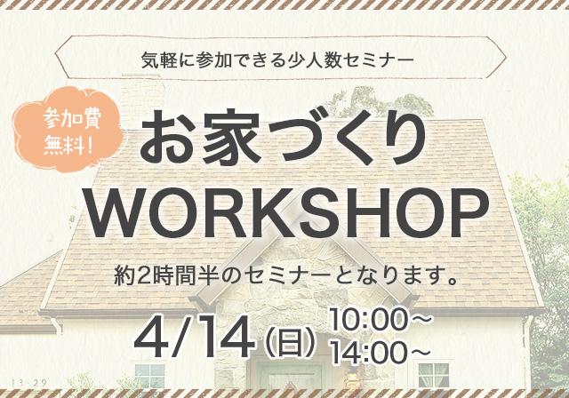 お家づくりWORKSHOP 4/14(日)10:00~ 12:00~