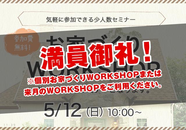 お家づくりWORKSHOP 5/12(日)10:00~ 12:00~