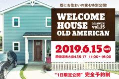 既にお住まいの家を特別公開
