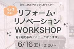 リフォーム・リノベーションWORKSHOP
