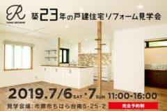 築23年の戸建住宅リフォーム見学会
