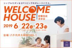 千葉県八千代市 新築完成見学会
