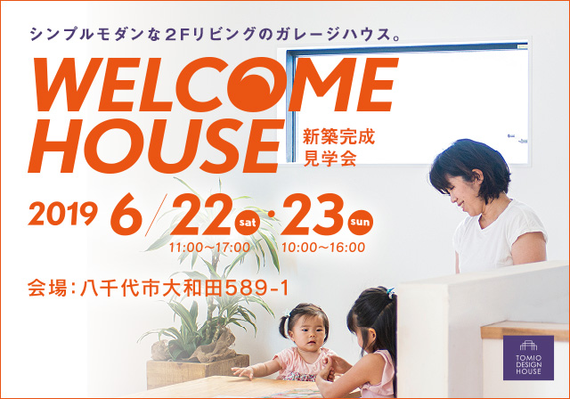 千葉県八千代市のガレージハウス見学会