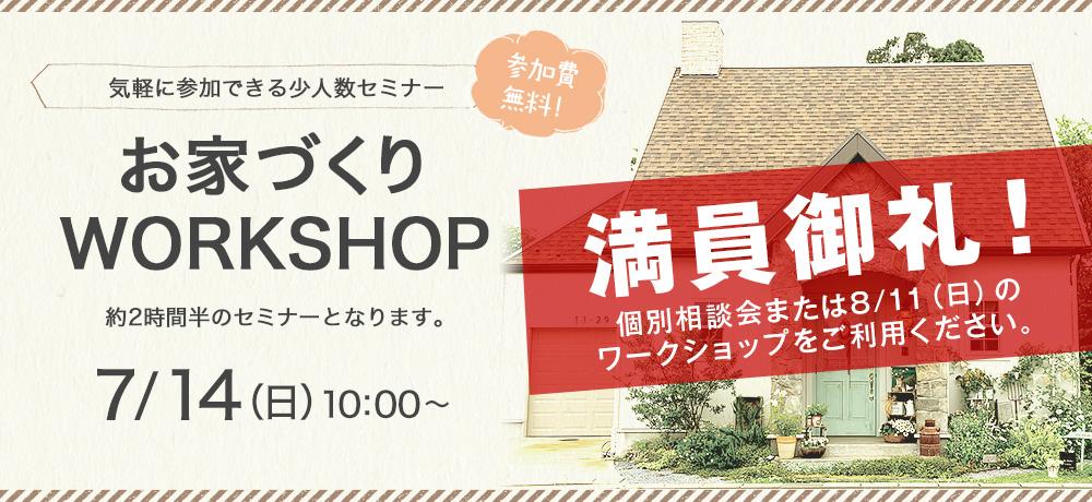 お家づくりWORKSHOP 7/14(日)10:00~